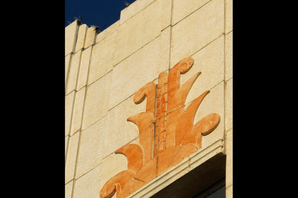 Asheville Architectural Details: F. W. Woolworth Company Detail ©